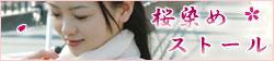桜染めストール・帯揚げ